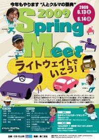 0_sm2009_poster_a4_0510_outline