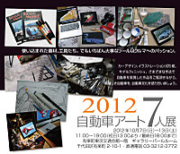 2012_7artists_head