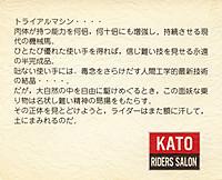 0_kato_1