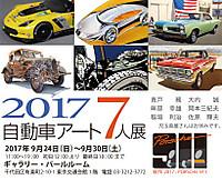 2017_art1