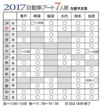 2017_art2