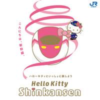 Kt_shinkansen_201803_main